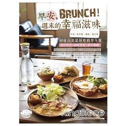 早安,Brunch!週末的幸福滋味 : 96道台北最好吃的早午餐 /