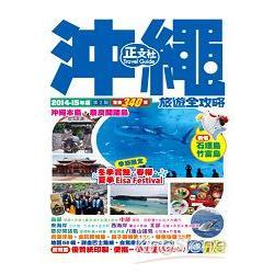 沖繩旅遊全攻略第2刷