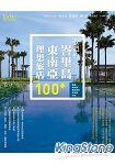 我們的峇里島+東南亞理想旅店100+:泰國‧新加坡‧馬來西亞‧菲律賓‧印尼