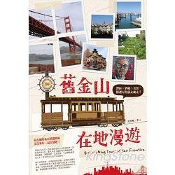 舊金山在地漫遊:灣區×酒鄉×美食,精選行程說走就走!