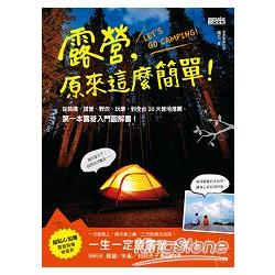 露營,原來這麼簡單!:從裝備.搭營.野炊.玩樂,到全台20大營地推薦,第一本露營入門圖解書