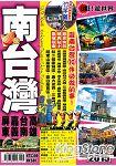 遊世界:南台灣2015