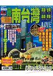 出境遊:南台灣2015