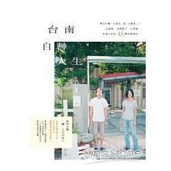 台南自轉人生:管他什麼「全球化」或「小確幸」!文創風、老屋新生、日常感,在地生活的44種均衡美好。