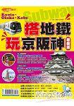 搭地鐵.玩京阪神【最新版】2015