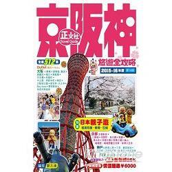 京阪神旅遊全攻略2015-16(第14刷)