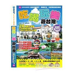 吃喝玩樂遊台灣.