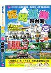 2015吃喝玩樂遊台灣