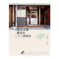 <b>書店是進入一座城市最好的入口</b>