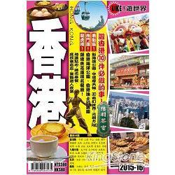 Like!遊世界 : 香港 = Hong Kong.