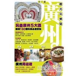 下一站廣州觀光玩樂遊