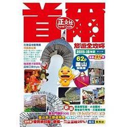 首爾旅遊全攻略2015-16年版(第20刷)