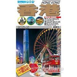 自由行:香港2015-16