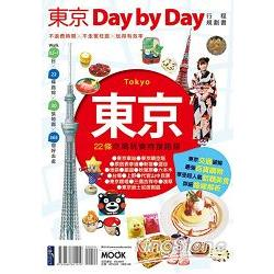東京day by day行程規劃書 /