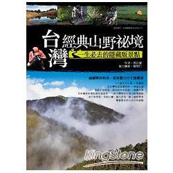 台灣經典山野祕境 : 一生必去的隱藏版景點 /