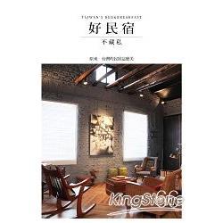 好民宿不藏私 : 原來台灣的民宿這麼美 = Taiwan bed & breakfast /