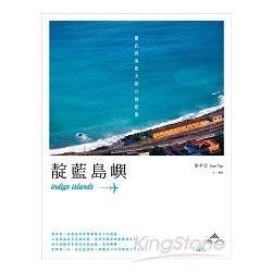 靛藍島嶼 : 關於碧海藍天的15種想像 = Indigo islands /