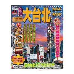 臺灣大臺北 : 臺北市.新北市 = Taiwan : Taipei. New Taipei /