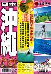 遊世界:沖繩2015~16