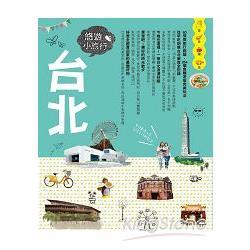 臺北悠遊小旅行 /