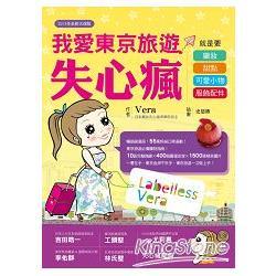 我愛東京旅遊失心瘋 : 就是要藥妝甜點可愛小物服飾配件 /