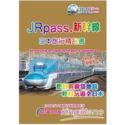 JRpass.新幹線 日本旅行精品書 2015~16 升6版