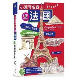 小資背包客遊法國 : 33天21個城市248個推薦景點徹底玩透 /