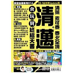 清邁+清萊 素可泰泰北全境食玩買終極天書15-16全新Upda1te版