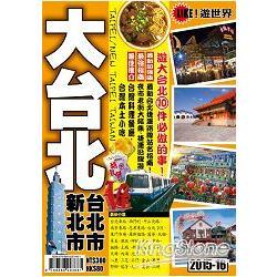 Like!遊世界 : 大台北 台北市 新北市 = Taipei/new Taipei Taiwan.