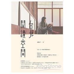台北閱讀空間 /