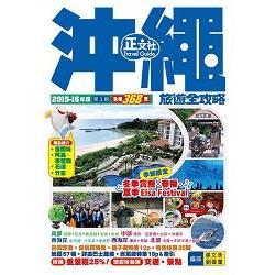 沖繩旅遊全攻略2015-16年版