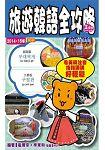 旅遊韓語全攻略2014-15年版(第9刷)
