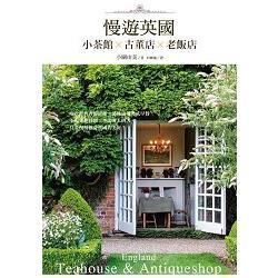 慢遊英國 : 小茶館x古董店x老飯店 = England: teahouse & antiqueshop