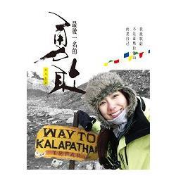 最後一名的勇敢:我挑戰的不是喜馬拉雅山- 而是自己