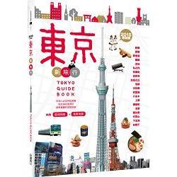 東京新旅行2015更新版:在地人必去的私推薦-完全滿足食買玩-超有樂趣的定點旅遊(內附區域地圖