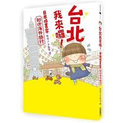 台北我來囉!日本插畫家初次海外旅行 /