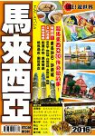 遊世界:馬來西亞2016