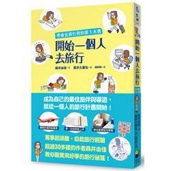 開始一個人去旅行 : 學會安排行程的第1本書 /