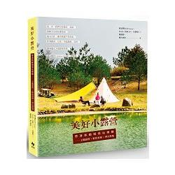 美好小露營 : 帶著移動城堡玩樂趣 : 主題露營X野炊料理X夢幻營地 /