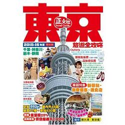 東京旅遊全攻略2015-16年版(第60刷)