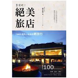 享受吧!絕美旅店 : 100大臺灣人氣旅館輕旅行 /
