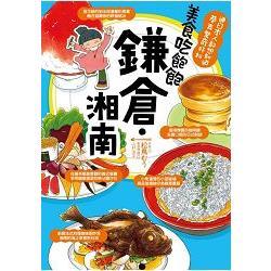 美食吃飽飽:鐮倉、湘南