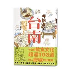 呷飽沒?臺南美食繪帖 : 日本大叔手繪巷弄中的美味食記