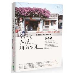 台灣的100種鄉鎮味道 : 四季秘景x小村風光x當令好食釀成最動人的在地真情味 /