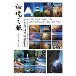 秘境之眼 : 北台灣海岸攝影全集 /