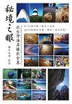 秘境之眼:北台灣海岸攝影全集