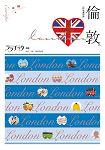 倫敦:叩叩世界系列2