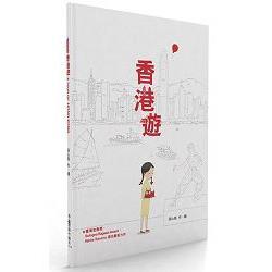 香港遊 /