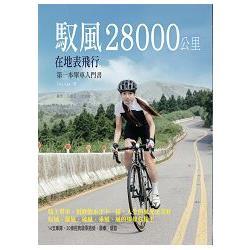 馭風28000 km在地表飛行:第一本單車入門書