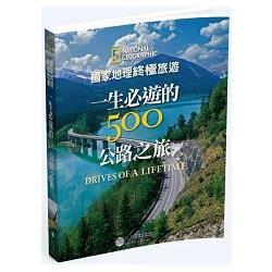 國家地理終極旅遊 : 一生必遊的500公路之旅 /